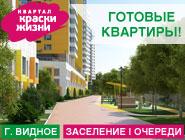 ЖК «Краски жизни» в Видном Оформление собственности